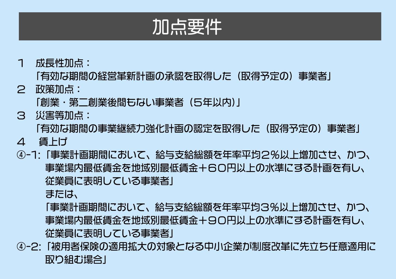 ものづくり補助金の事業計画書における加点要件