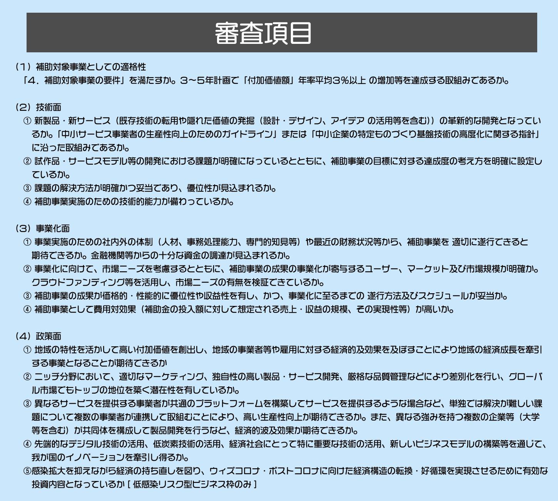 ものづくり補助金の事業計画書における審査項目